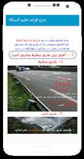 شرح قواعد تعليم السياقة - náhled