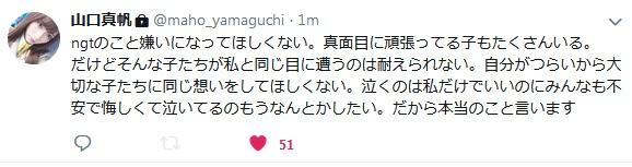 yamaguchi maho tweet 1