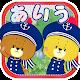あいうさがし - がんばれ!ルルロロ (game)