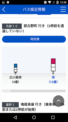 NagoyaTransferNavi 1.0.23 Windows u7528 2