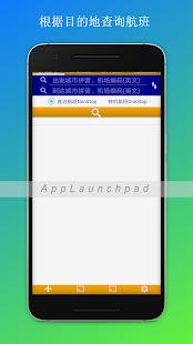 全球航班实时追踪 Flight Tracker for PC-Windows 7,8,10 and Mac apk screenshot 1