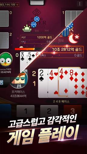 Pmang Poker for kakao apkdebit screenshots 4