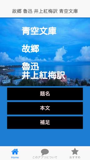 青空文庫 故郷 魯迅 井上紅梅訳