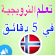 Download تعلم اللغة النرويجية للمبتدئين بكل سهولة For PC Windows and Mac
