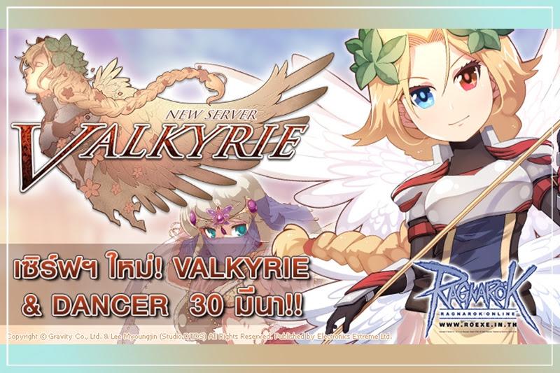 [RO EXE] เซิร์ฟเวอร์ใหม่ Valkyrie พร้อมอาชีพ Dancer 30 มีนาคมนี้!
