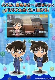名探偵コナンパズル 盤上の連鎖(クロスチェイン) Screenshot