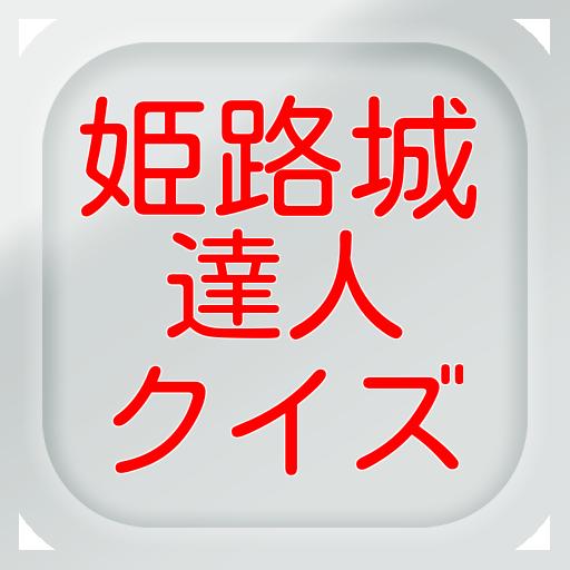 益智の姫路城知っとけ検定 姫路城の隠された秘密をクイズにしました! LOGO-記事Game
