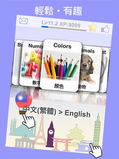 LingoCards英語單字卡-學習英文發音 美國旅行短句
