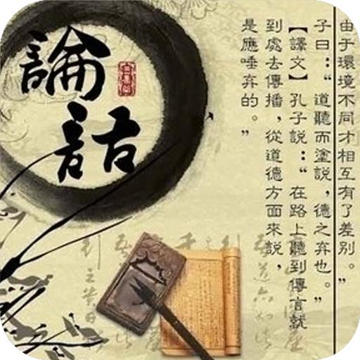解讀論語(儒家經典著作 傳承國學文化) 書籍 App LOGO-硬是要APP