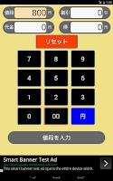 Screenshot of お買い得割引計算機