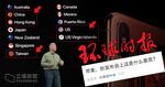 【玻璃心?】《環時》轟蘋果無在香港台灣前加「中國」:中國消費者感覺不被尊重