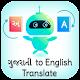 Download Gujarati - English Translator (ગુજરાતી અનુવાદક) For PC Windows and Mac 4.0