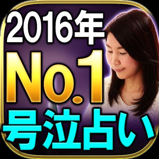 娱乐の2016年NO.1号泣占い◆愛と奇跡のチャネリスト 美香恋 LOGO-HotApp4Game