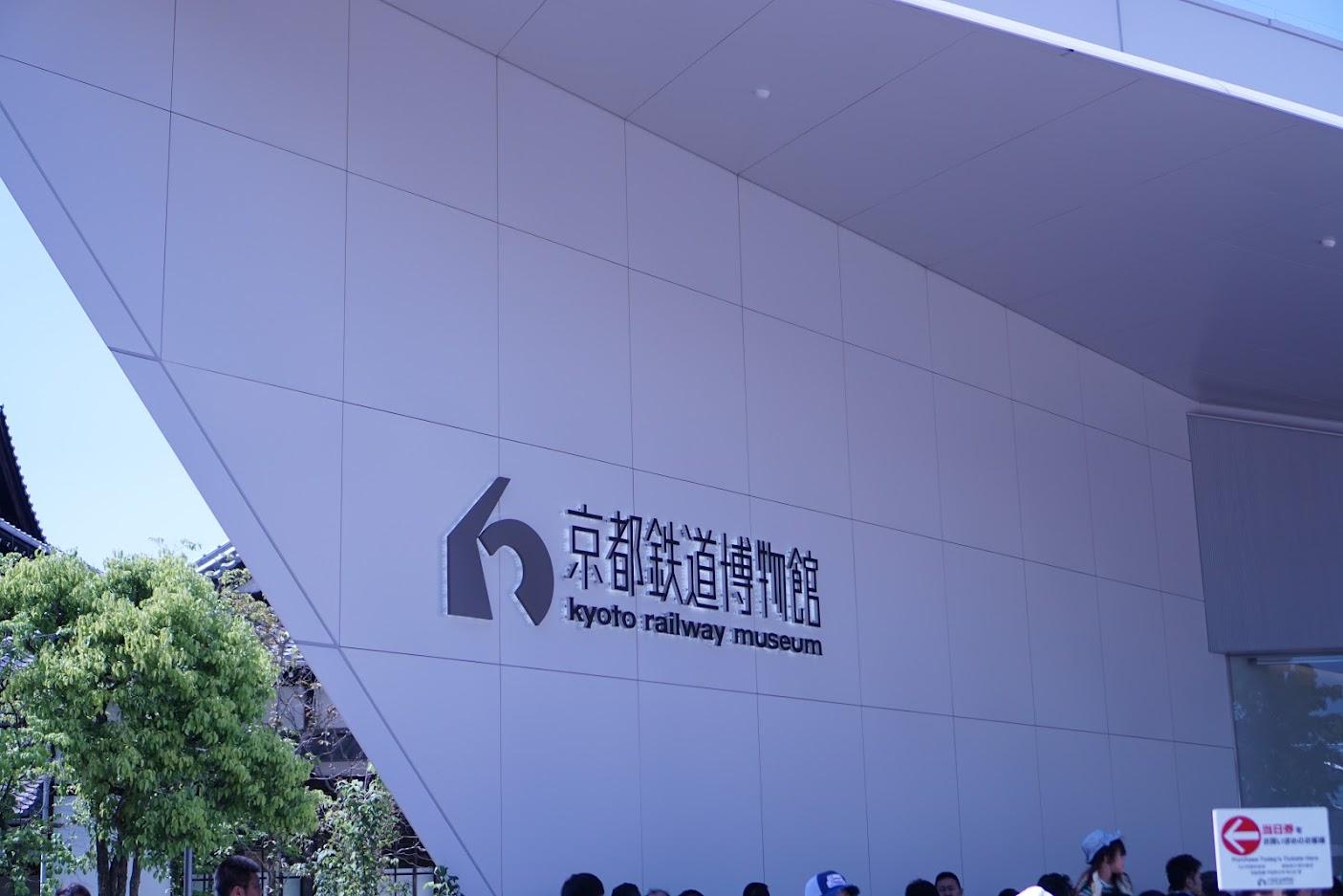 全国1億3000万人の鉄道ファンの聖地、京都鉄道博物館へ!