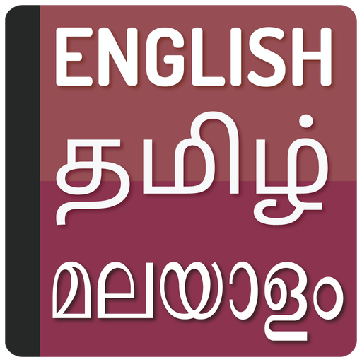 English to Tamil Dictionary - Malayalam Translate - Apps on