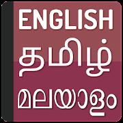 English to Tamil Dictionary - Malayalam Translate