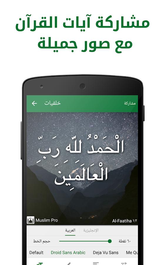 التطبيق الإسلامى الشهير Muslim Pro: