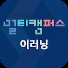 멀티캠퍼스 이러닝 icon