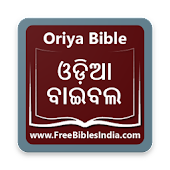 Oriya Bible (ଓଡିଆ ବାଇବେଲ) Indian Revised Version