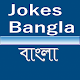 Download Jokes Bangla বাংলা For PC Windows and Mac