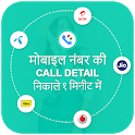 How to Get Call History of Any Number- Call Detail icon