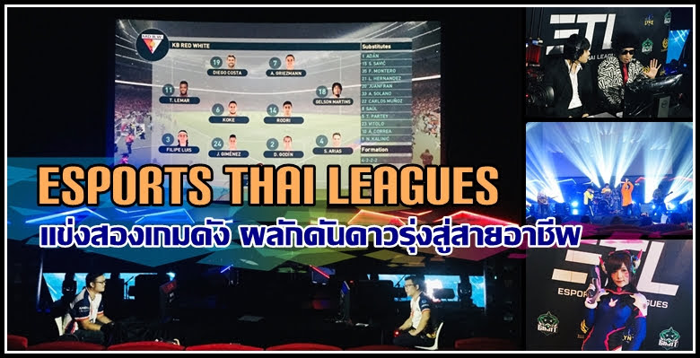 Esports Thai Leagues