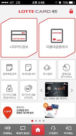 롯데카드 3.33 screenshot 2089318