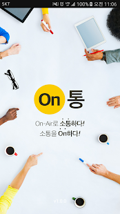 Download On통 (온통) For PC Windows and Mac apk screenshot 1
