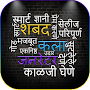 Word Collage: Word Art in मराठी Language APK icon
