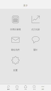 新港地產 screenshot 4