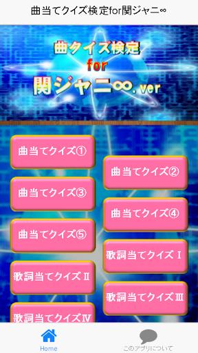 曲当てクイズ検定for関ジャニ∞ カンジャニエイト
