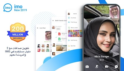 دانلود imo free video calls and chat