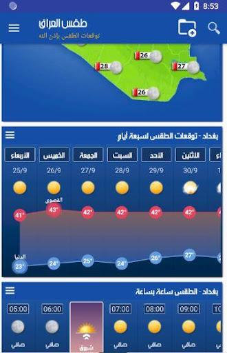 Irak Weather 1.3.1 screenshots 2