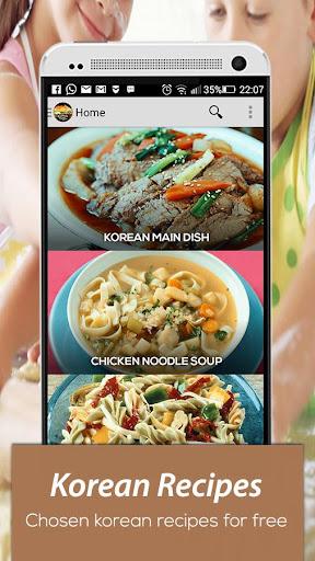 韓国のレシピ