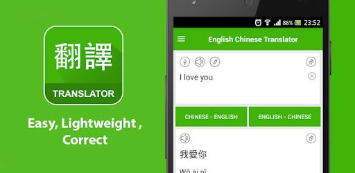 free chinese to english translation software download
