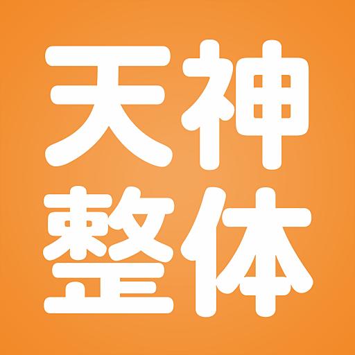 【肩こり、腰痛、心の病気に】広島県廿日市市の廿日市天神整体院 醫療 App LOGO-APP開箱王