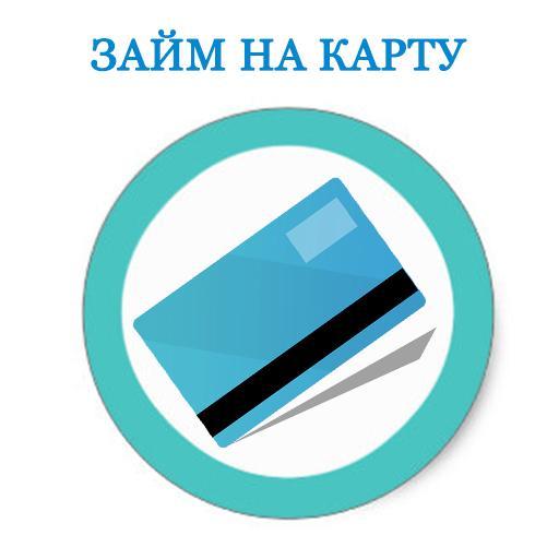 Займ на карту сбербанка онлайн без отказов