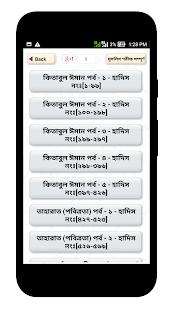 মুসলিম শরীফ সম্পূর্ণ ~ Muslim Sharif Bangla - náhled