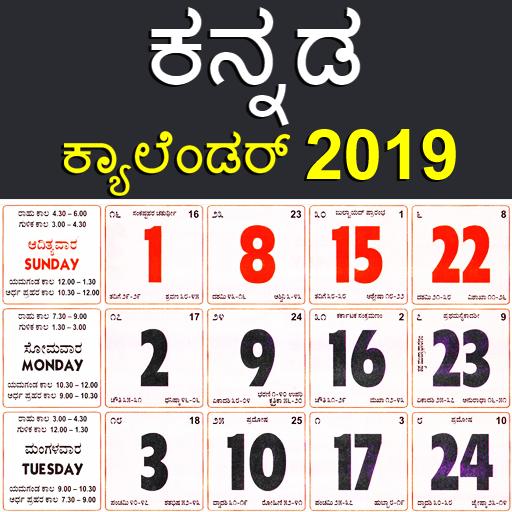 Kannada Calendar 2019 - Apps on Google Play