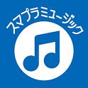 スマプラミュージック icon