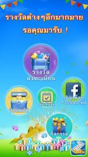 โดมิโน่ไทย-Domino Online - náhled