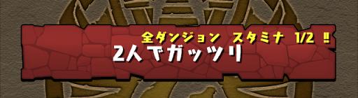 ランク上げ-マルチプレイ