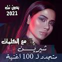 بالكلمات جميع اغاني شيرين عبدالوهاب بدون نت 2021 icon