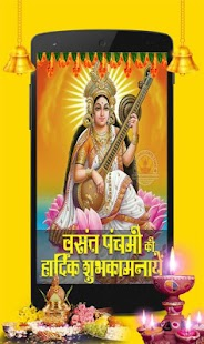 2018 Vasant Panchami Wishing Wallpapers - HINDI - náhled