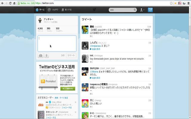 Twitter decoration