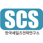 한국세일즈전략연구소