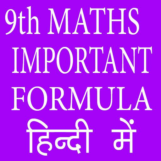 9th Class Maths Important Formula in Hindi