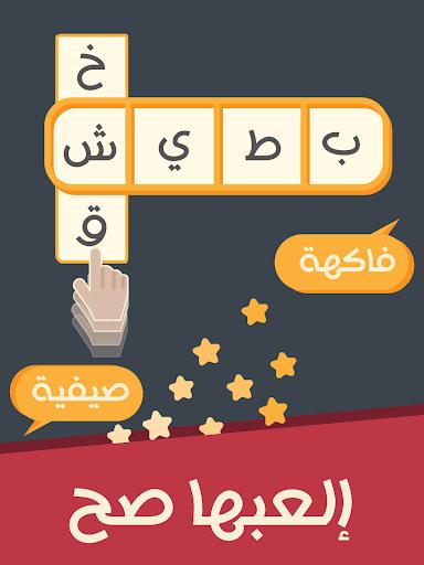 العبها صح 0.93 screenshots 3