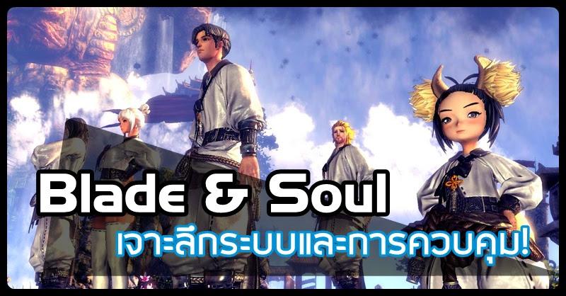 [Blade & Soul] เล่นอย่างไรให้ปัง…!?