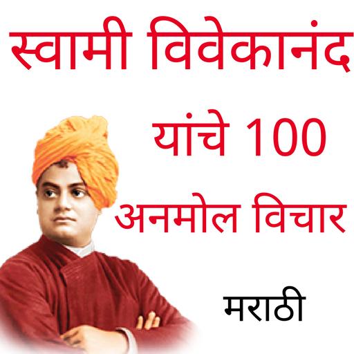swami vivekananda marathi quotes apps on google play